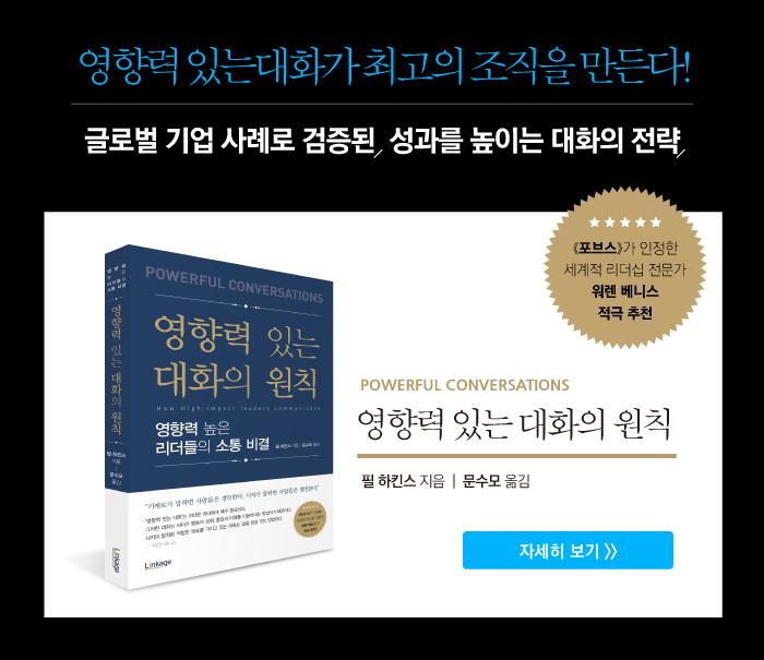 영향력있는대화의원칙_도서홍보물_181219(2).jpg